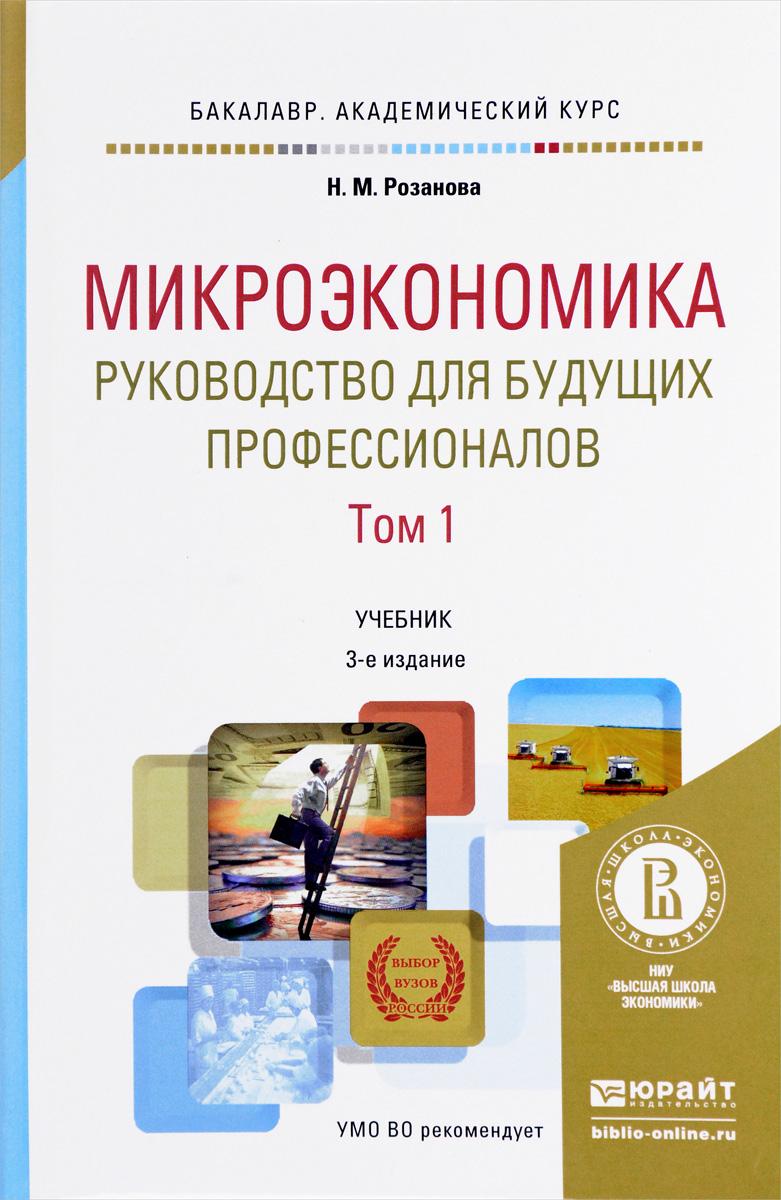 Книга Микроэкономика. Руководство для будущих профессионалов. Учебник. В 2 томах. Том 1. Н. М. Розанова