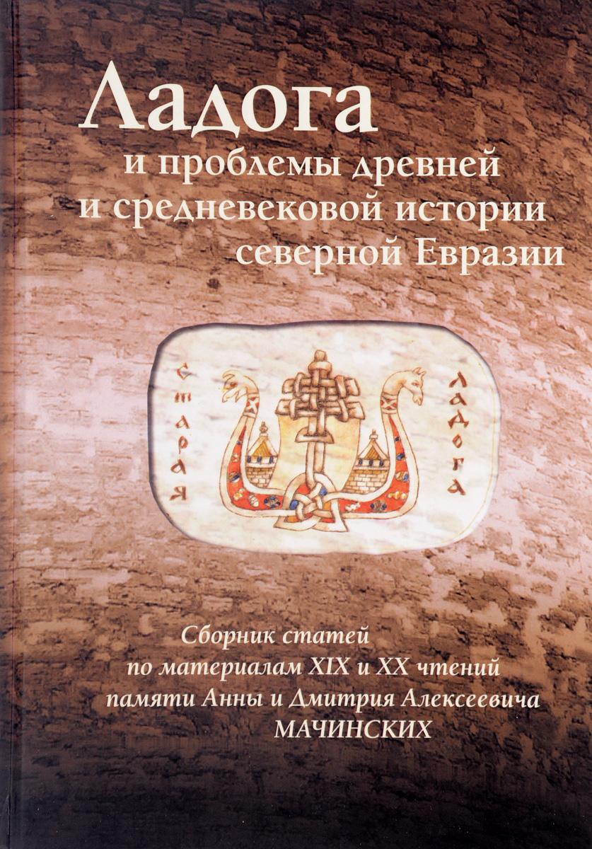 Ладога и проблемы древней и средневековой истории северной Евразии крот истории