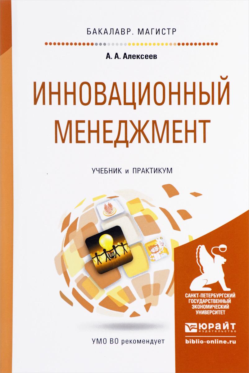 А. А. Алексеев. Инновационный менеджмент. Учебник и практикум