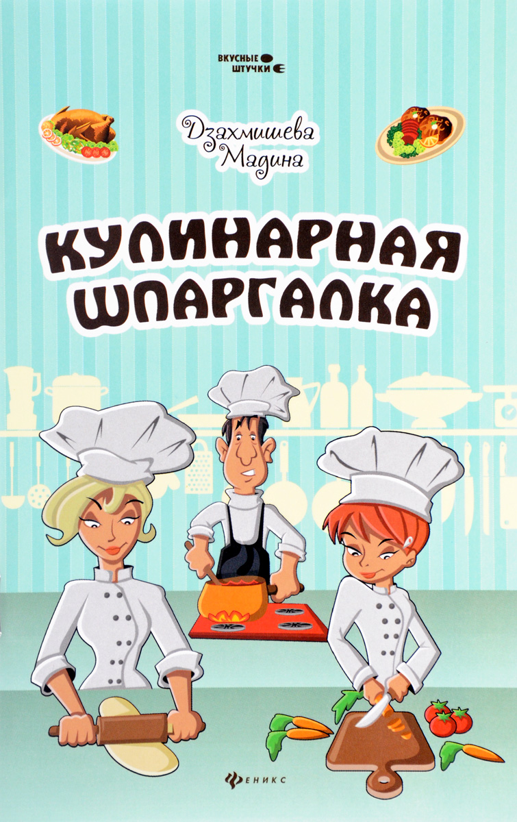 Мадина Дзахмишева Кулинарная шпаргалка специи большая кулинарная книга в футляре