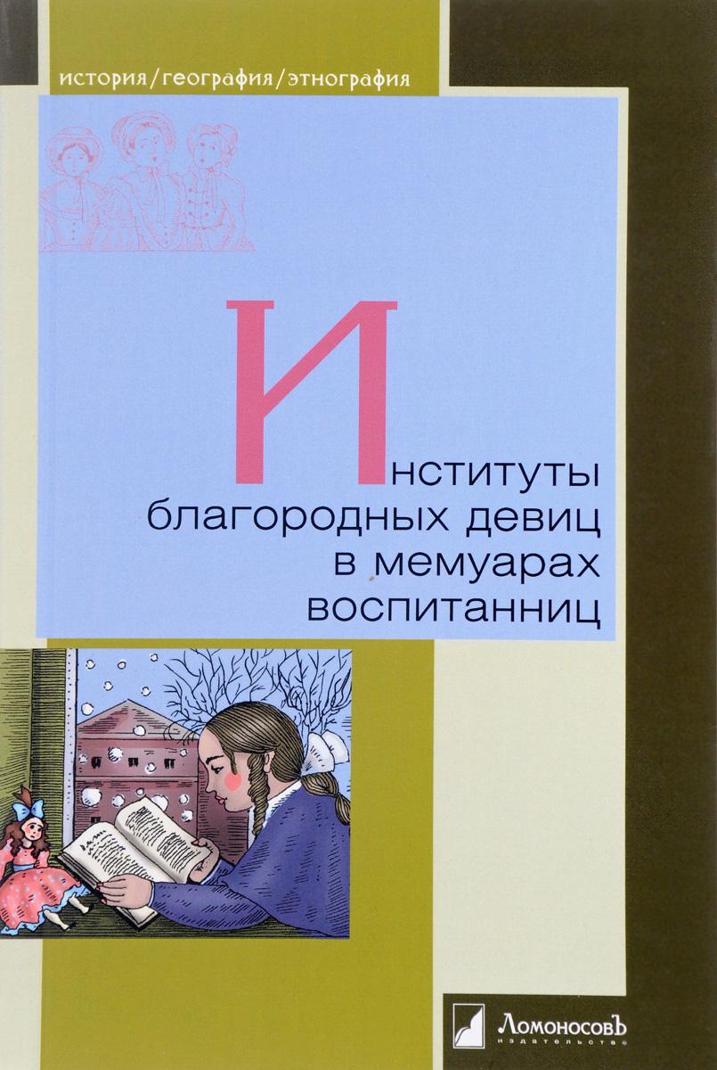 Институты благородных девиц в мемуарах воспитанниц