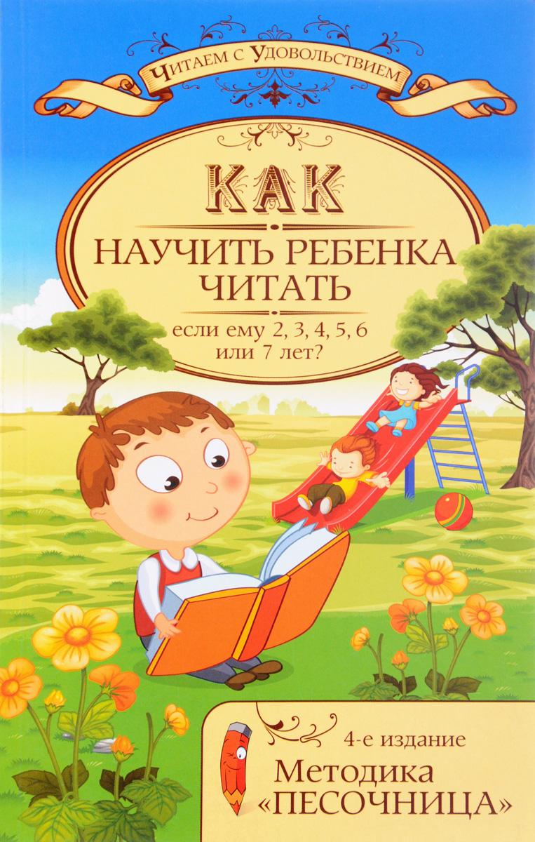 """Ирина Знатнова Как научить ребенка читать, если ему 2, 3, 4, 5, 6 или 7 лет? Методика """"Песочница"""""""