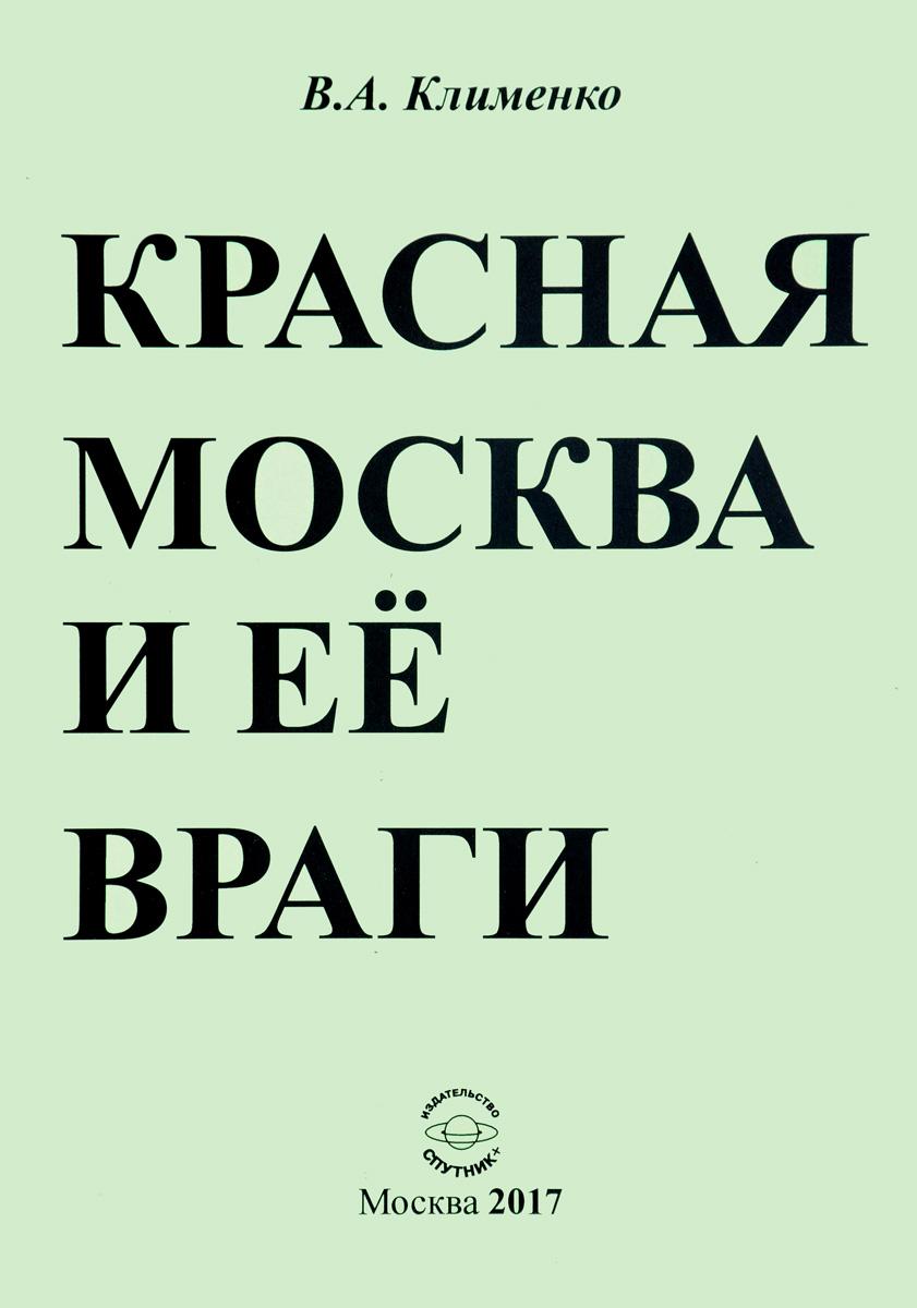 В. А. Клименко Красная Москва и её враги