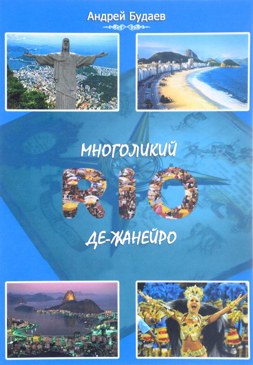 Многоликий Рио-де-Жанейро. Андрей Будаев
