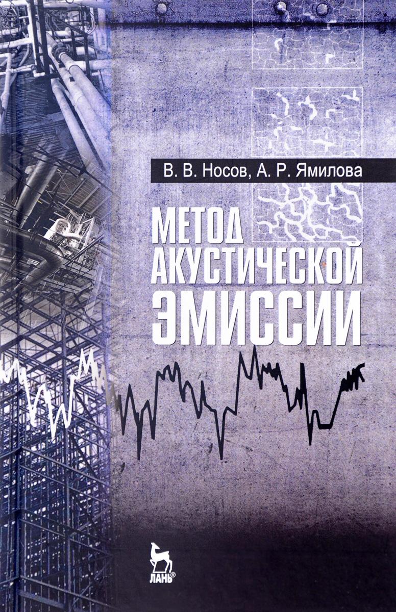 В. В. Носов, А. Р. Ямилова Метод акустической эмиссии. Учебное пособие
