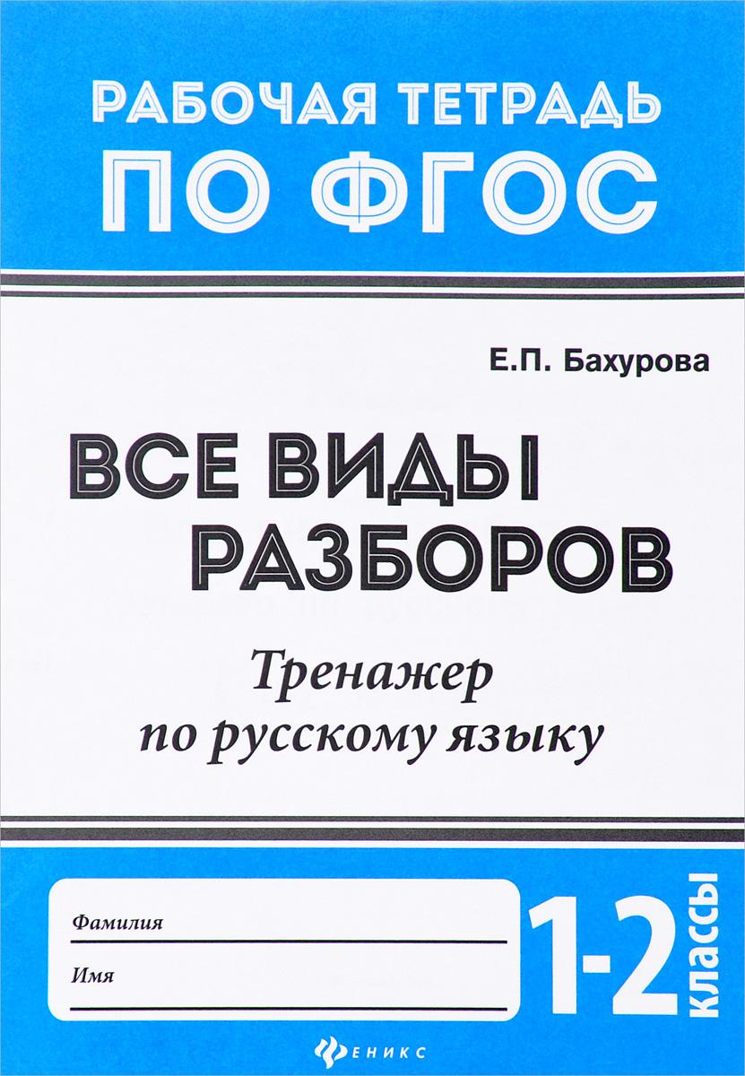 Все виды разборов. Тренажер по русскому языку. 1 - 2 классы