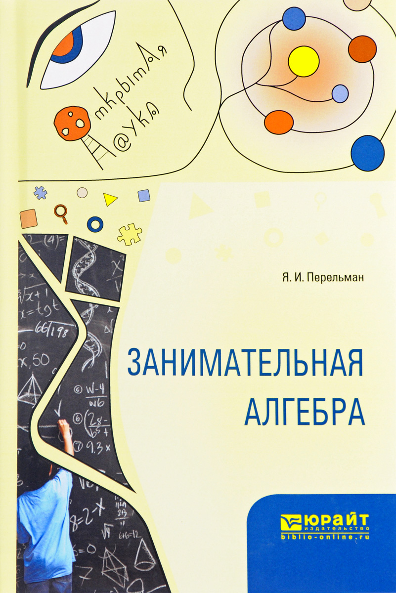 Я. И. Перельман Занимательная алгебра