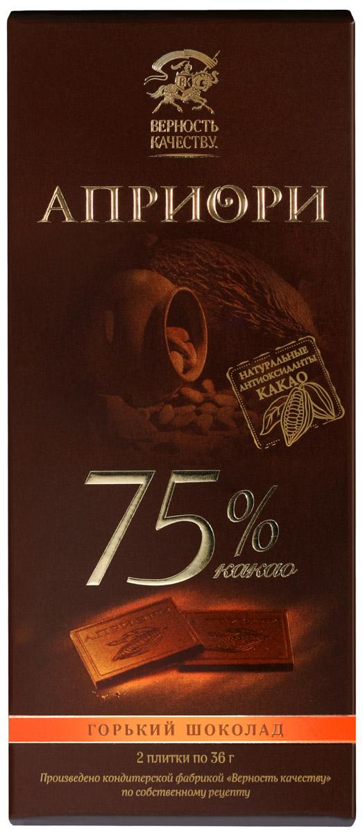 Априори горький шоколад 75%, 72 г8252868Глубокий, насыщенный и потрясающе гармоничный вкус. Если в полдень выйти на веранду, закрыть глаза и подставить лицо жаркому южному солнцу – то вы обязательно почувствуете именно это ощущение. Попробовав этот восхитительный вкус, вы поймете, что в жизни еще остались вещи, достойные восхищения!