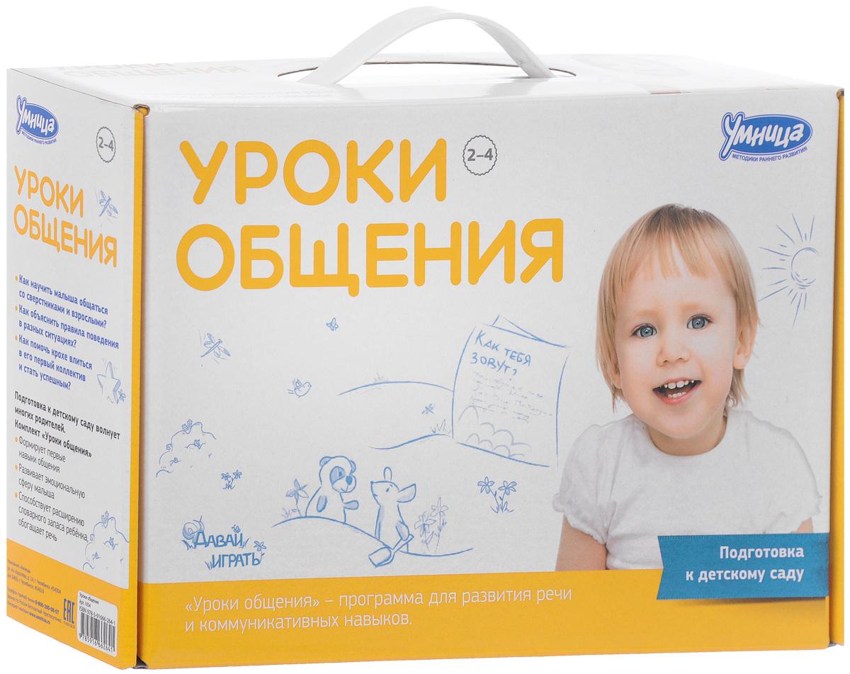 Уроки общения (комплект из книги, набора из 15 карточек, набора из 5 пальчиковых кукол)