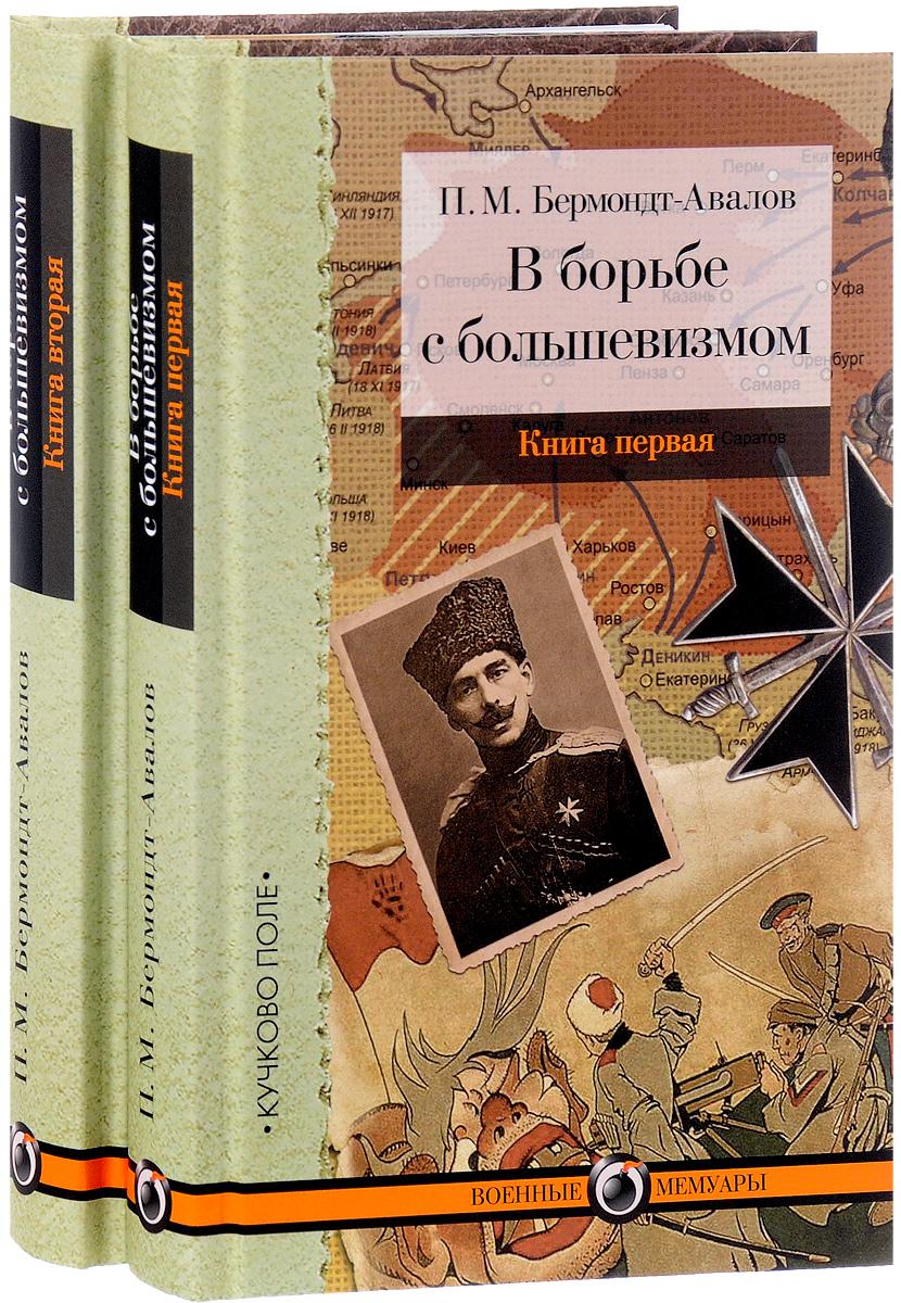 П. М. Бермондт-Авалов В борьбе с большевизмом. В 2 книгах (комплект) бермондт авалов павел михайлович в борьбе с большевизмом в 2 х кн