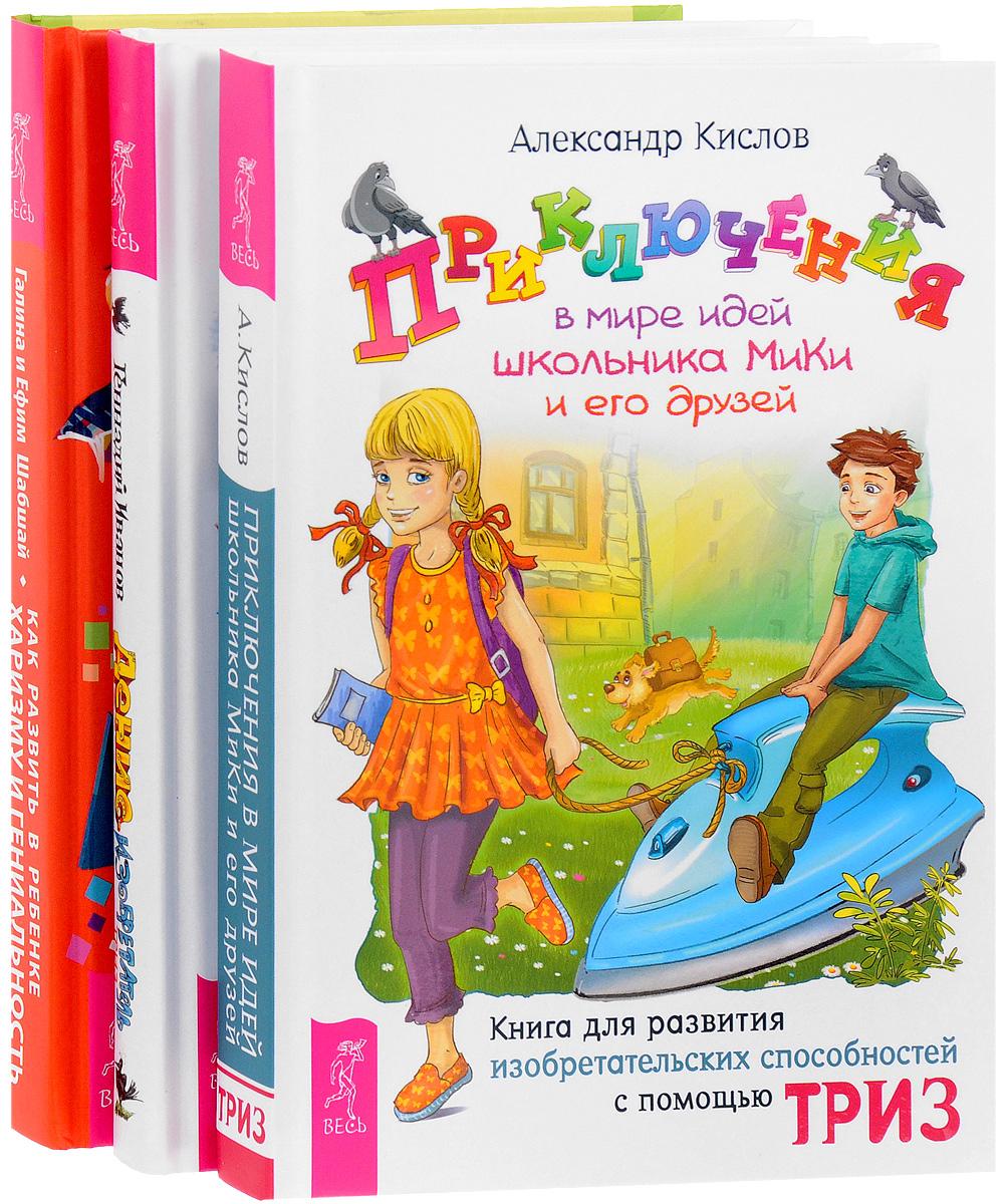 Приключения в мире идей. Как развить в ребенке харизму. Денис