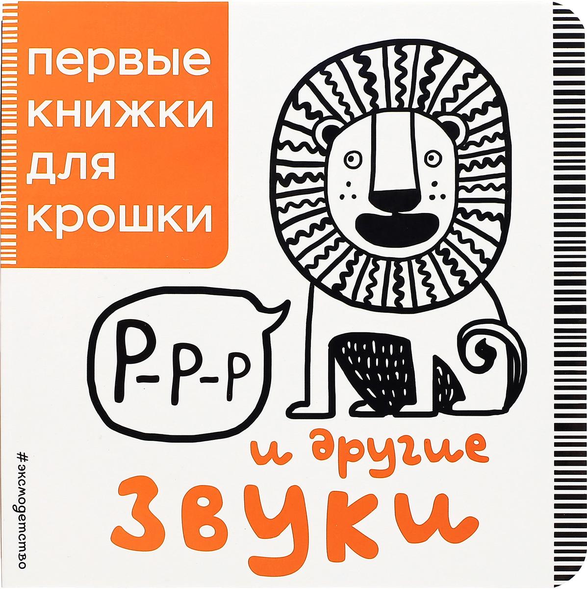 Р-р-р и другие звуки р книга мастеров