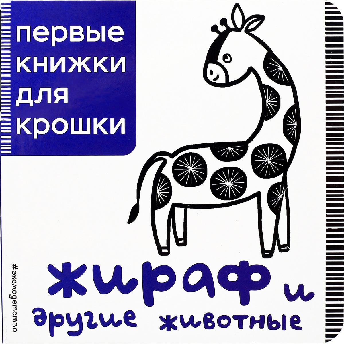 Купить Жираф и другие животные. Первые книжки для крошки