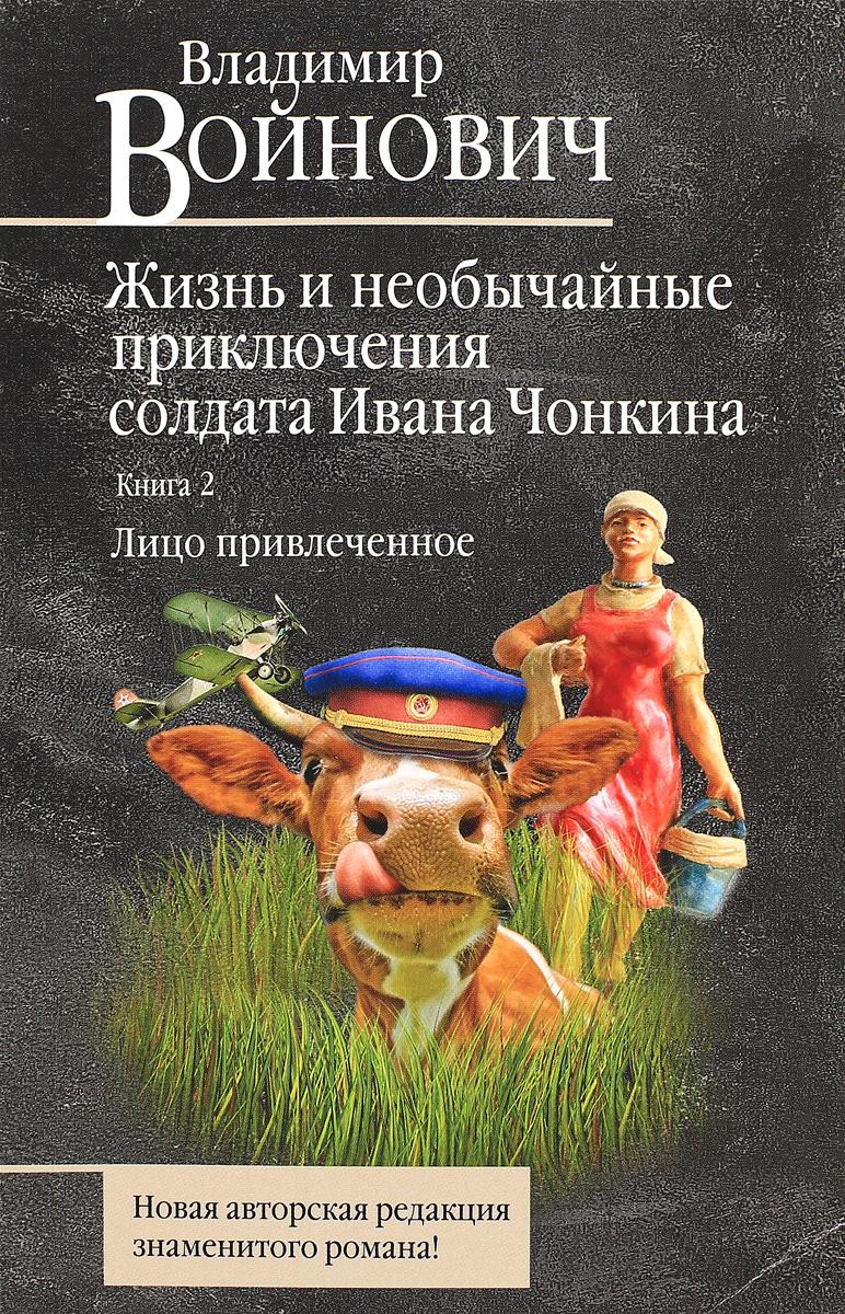 В.Н. Войнович Жизнь и необычайные приключения солдата Ивана Чонкина. Книга 2. Лицо привлеченное
