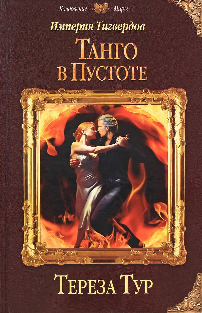 Тур Тереза Империя Тигвердов. Танго в пустоте книги эксмо каникулы в раваншире или свадьбы не будет