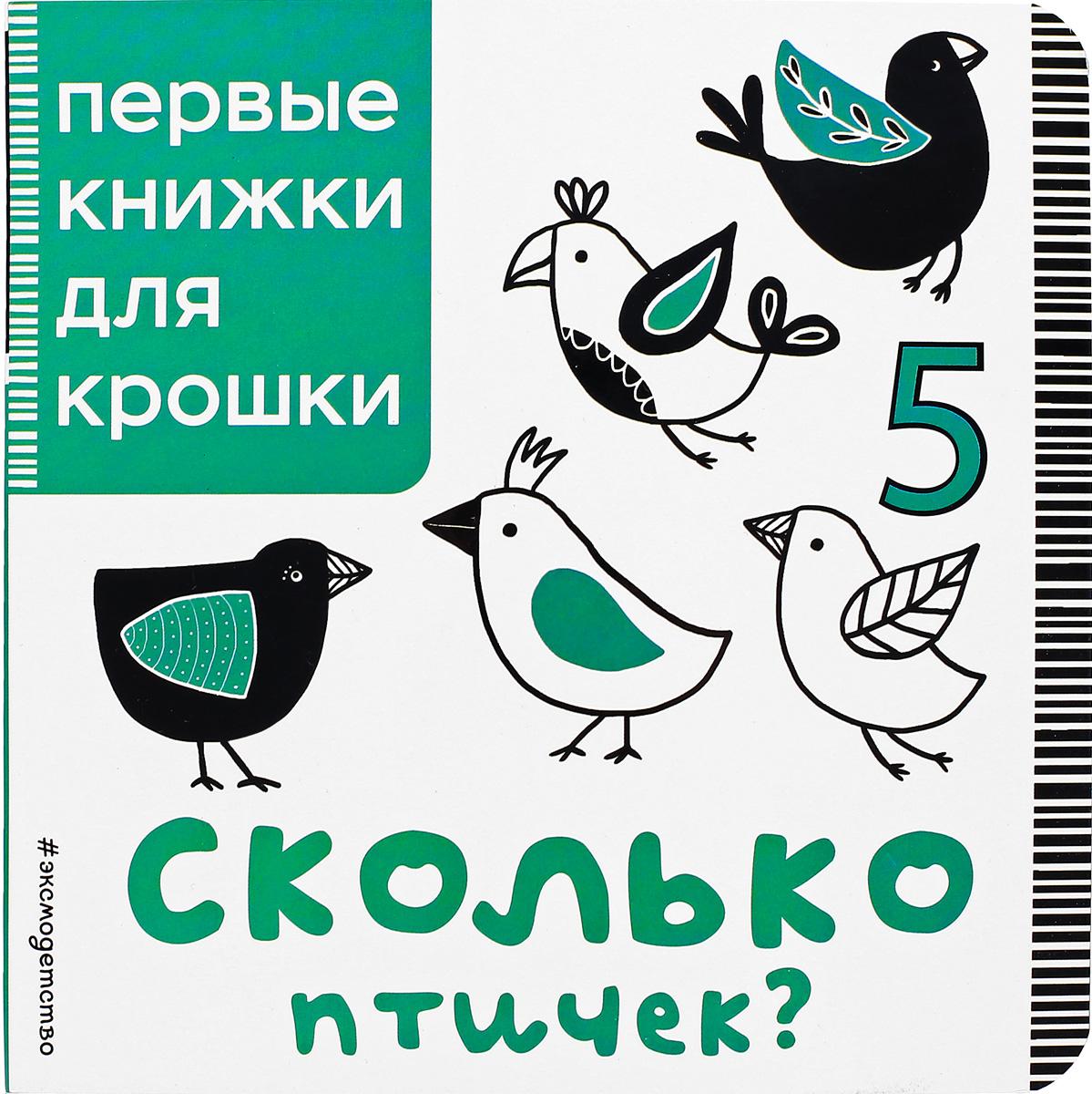 Сколько птичек? асиксы сколько стоят