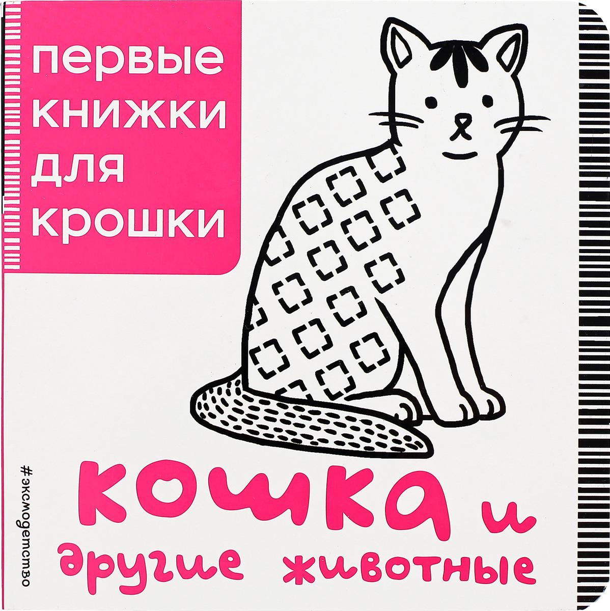 Купить Кошка и другие животные. Первые книжки для крошки