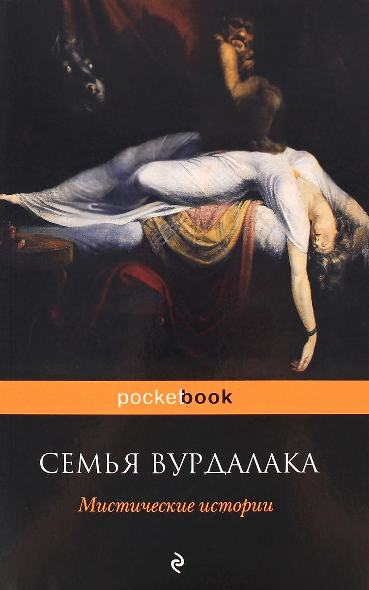 Семья вурдалака. Мистические истории. Н.В. Гоголь, Ф.М. Достоевский, А.К. Толстой
