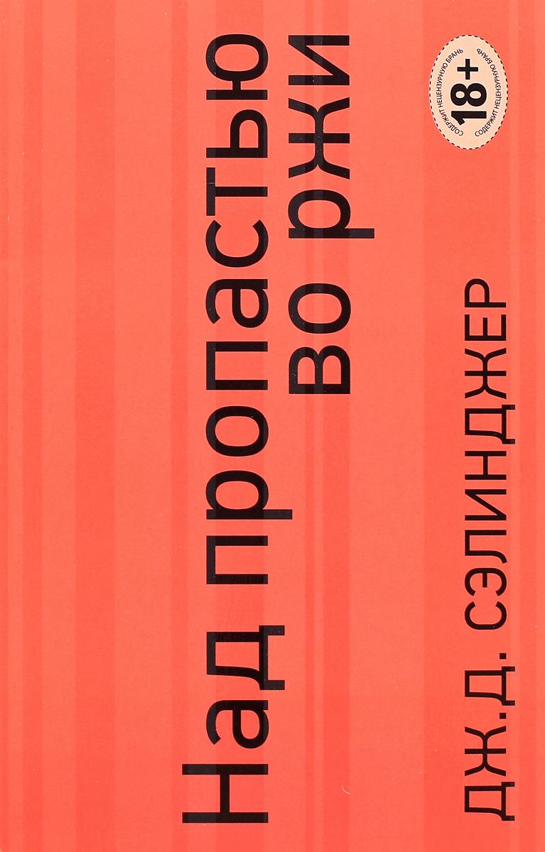 Дж. Д. Сэлинджер Над пропастью во ржи. Ловец на хлебном поле балаян э 800 лучших олимпиадных задач по математике для подготовки к егэ 9 11 классы