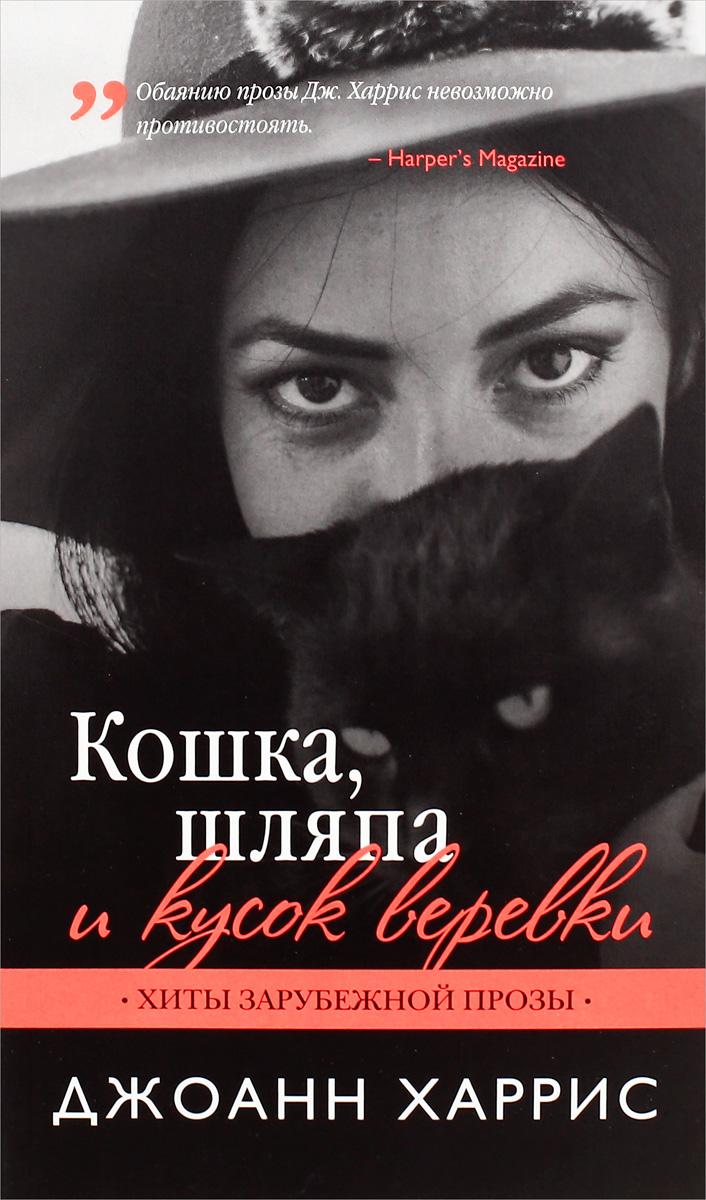 Дж. Харрис Кошка, шляпа и кусок веревки ISBN: 978-5-699-94784-3 харрис джоанн темный ангел