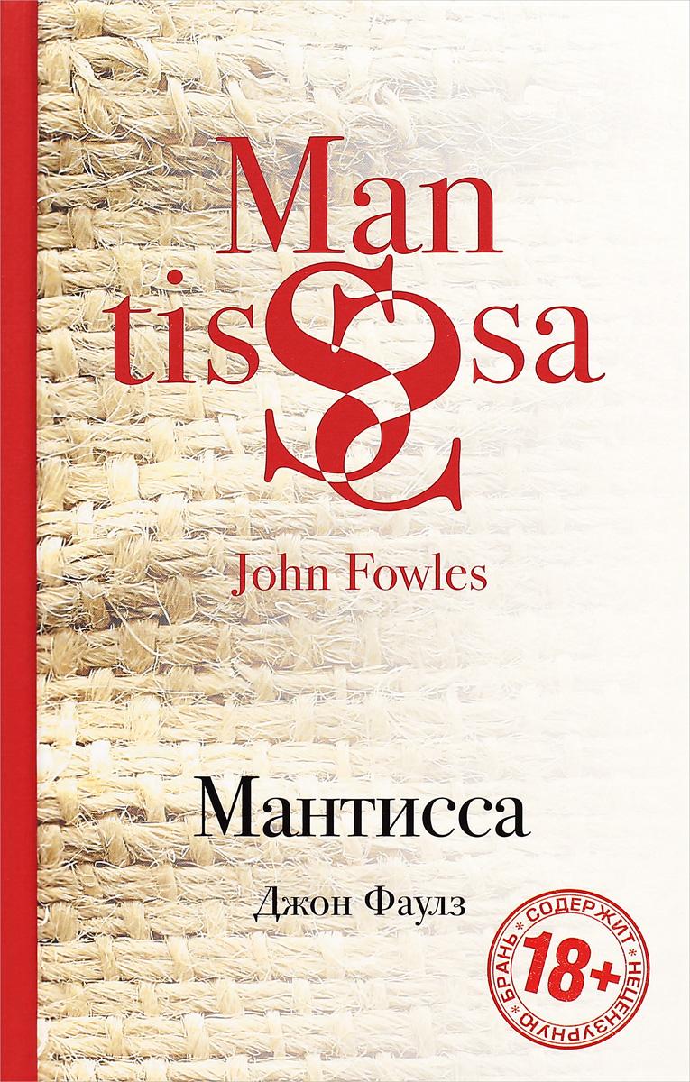 Фаулз Джон Мантисса джон фаулз комплект из 2 книг