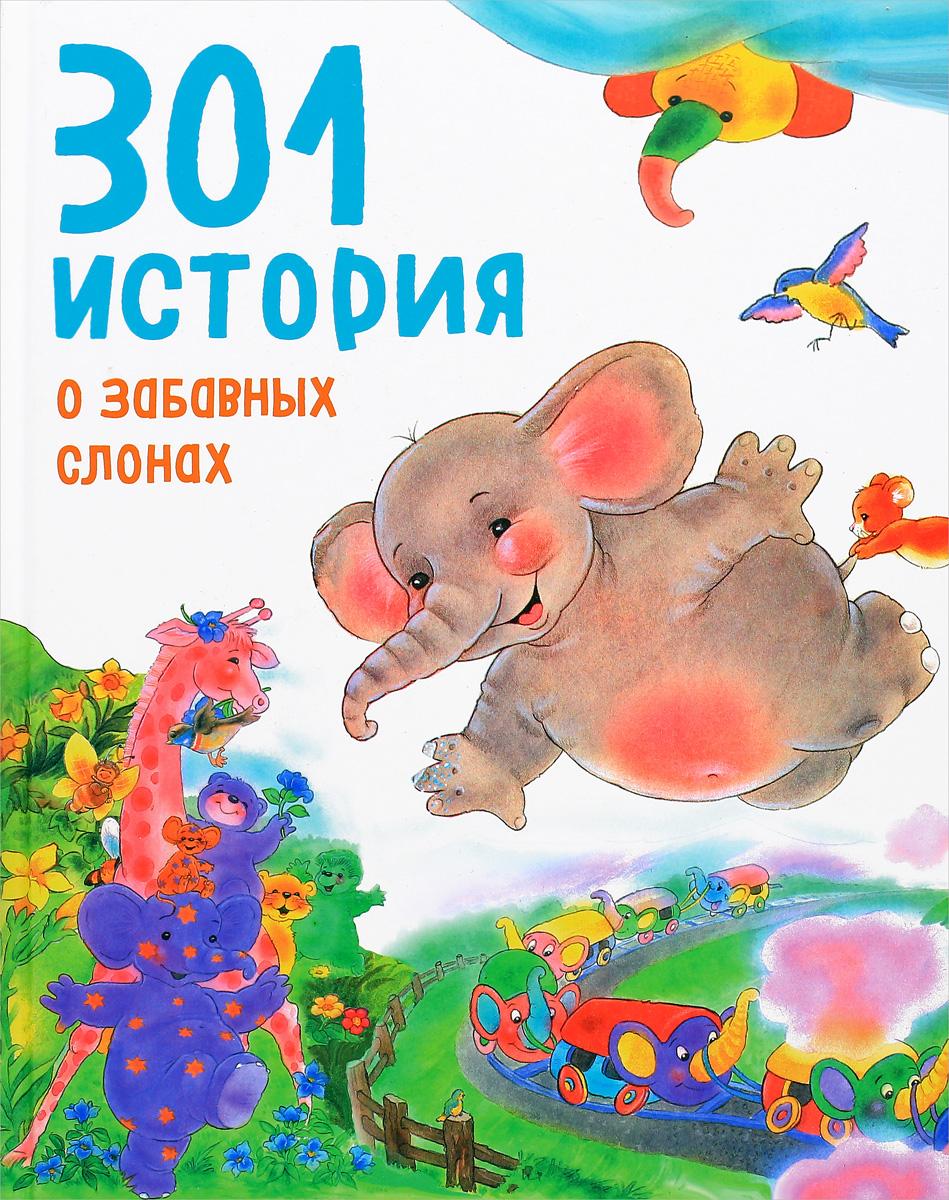 Фрёлих Франциска 301 история о забавных слонах валерий мирошников сказки змея зиланта история казани сулыбкой и всерьёз