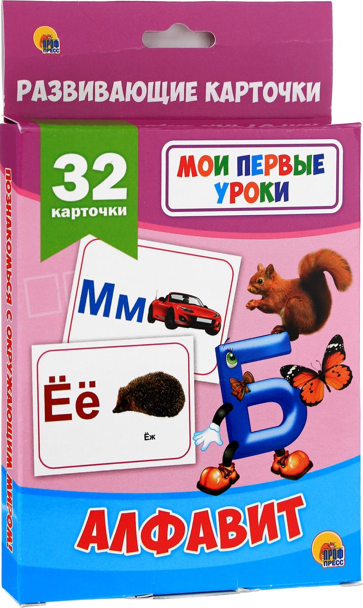 Алфавит (набор из 32 карточек) актерское мастерство первые уроки учебное пособие dvd