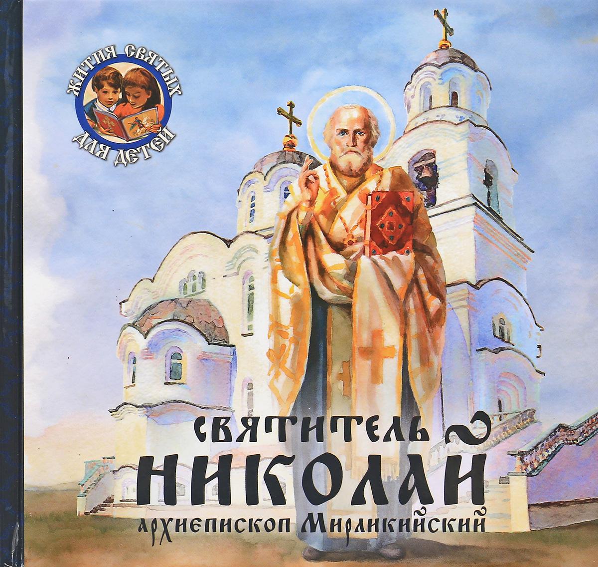Святитель Николай, архиепископ Мирликийский