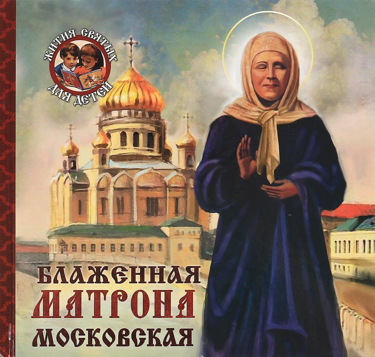 А. Ананичев Блаженная Матрона Московская колокол матрона