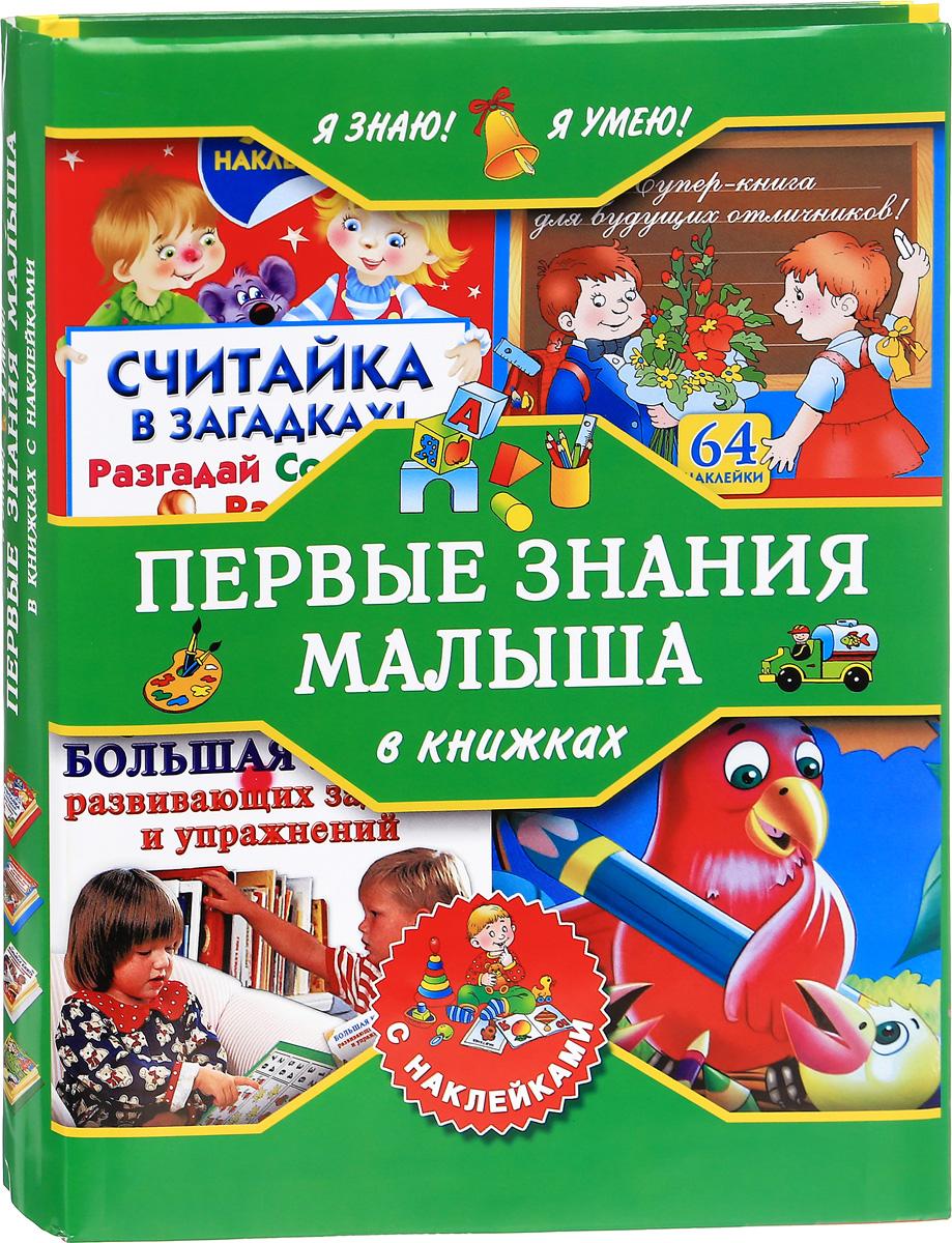 Я знаю! Я умею! Первые знания малыша в книжках с наклейками (комплект из 4 книг)