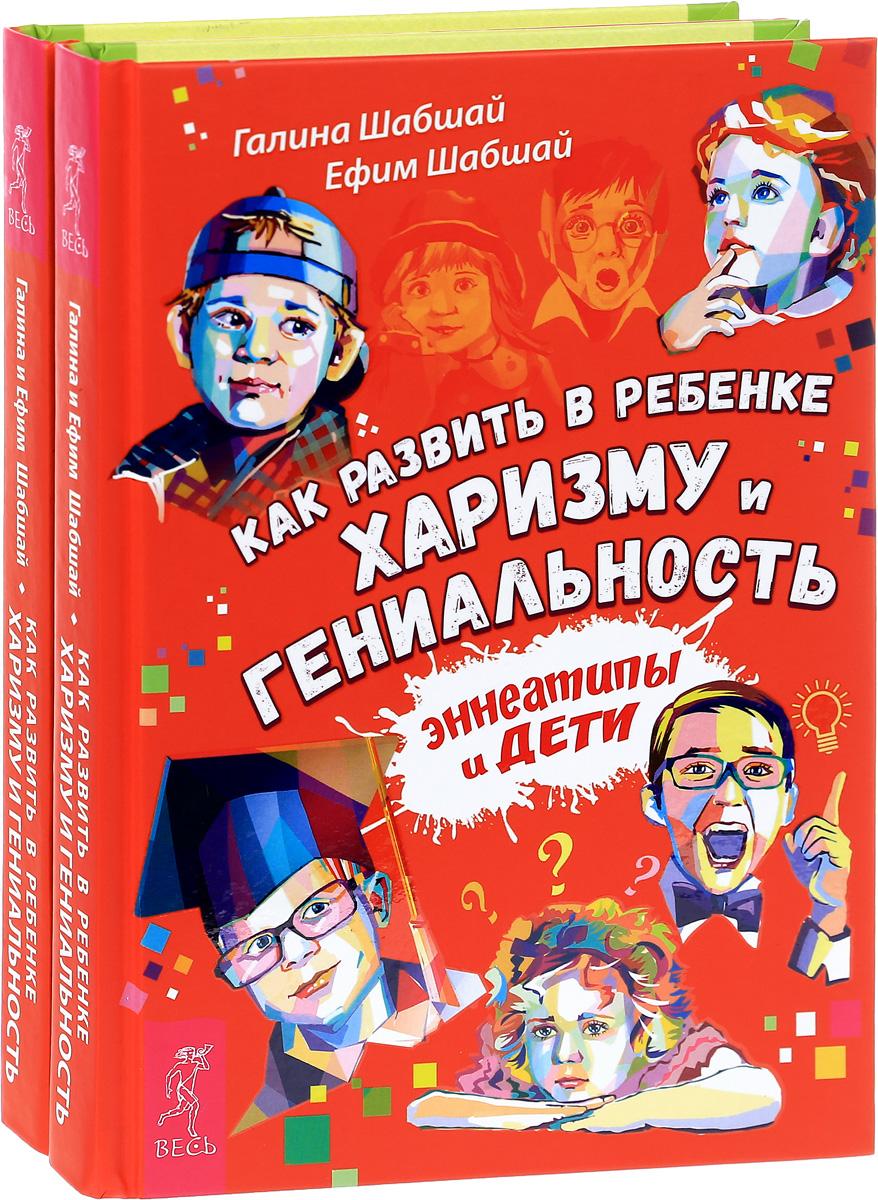 Как развить в ребенке харизму и гениальность (комплект из 2 книг)