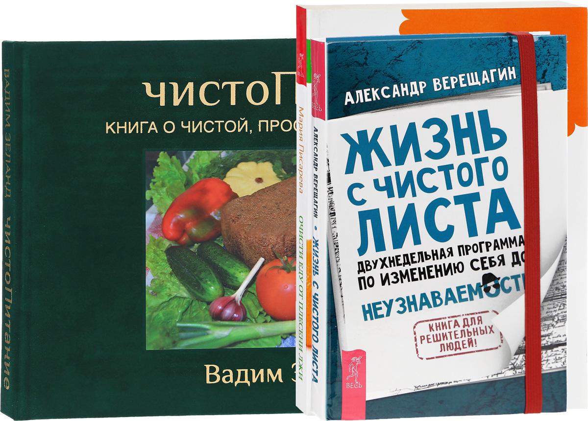 Жизнь с чистого листа. ЧистоПитание. Очисти еду от плесени лжи (комплект из 3 книг)