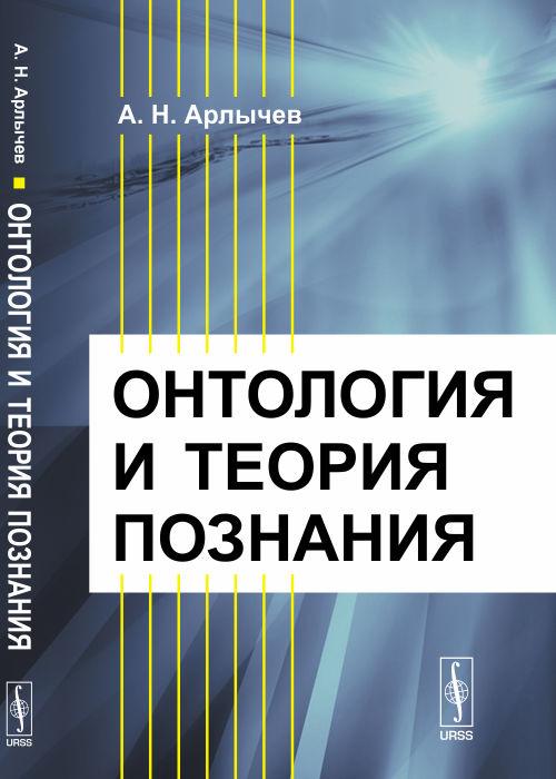 Онтология и теория познания. Учебное пособие