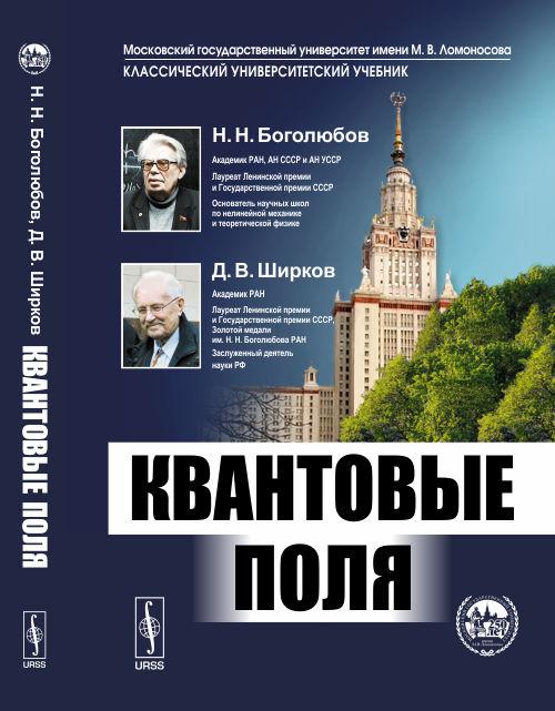 Квантовые поля. Н. Н. Боголюбов, Д. В. Ширков