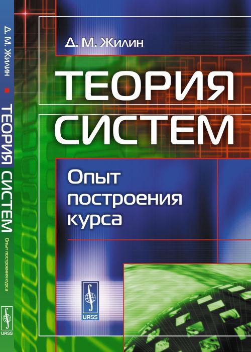 Теория систем. Опыт построения курса. Д. М. Жилин