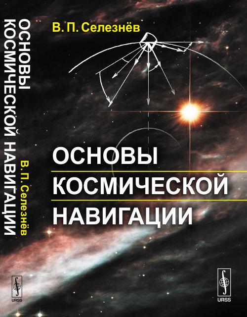 В. П. Селезнев Основы космической навигации