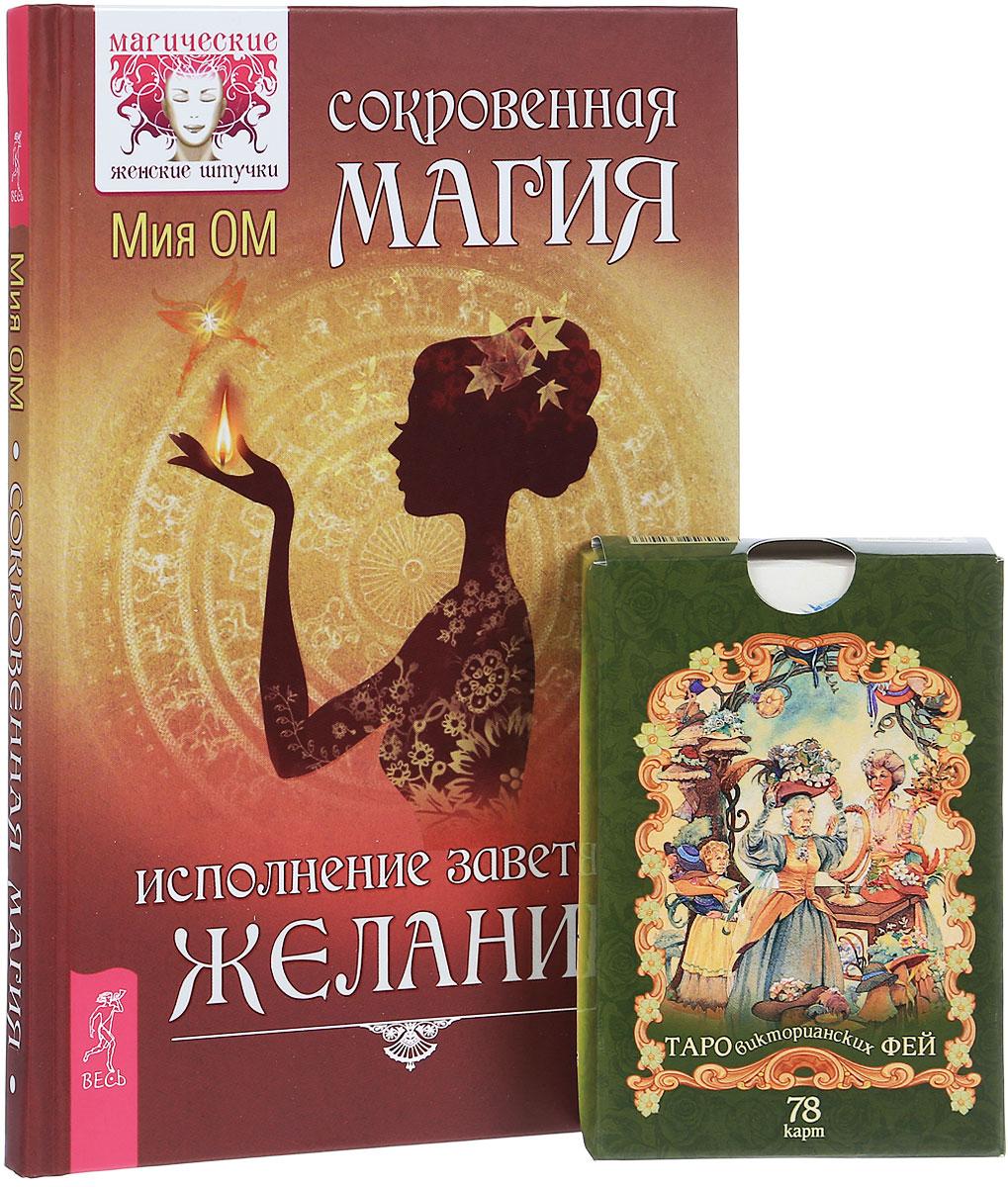 Мия Ом Сокровенная магия. Таро викторианских фей (комплект из книги и колоды из 78 карт) дмитрий невский таро манара магия любви