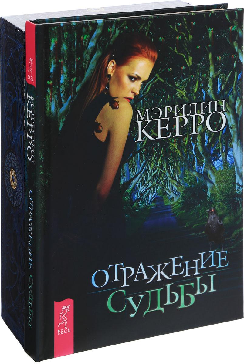 Таро Шепса и Керро. Отражение судьбы (комплект из 2 книг + колода из 78 карт). Александр Шепс, Мэрилин Керро