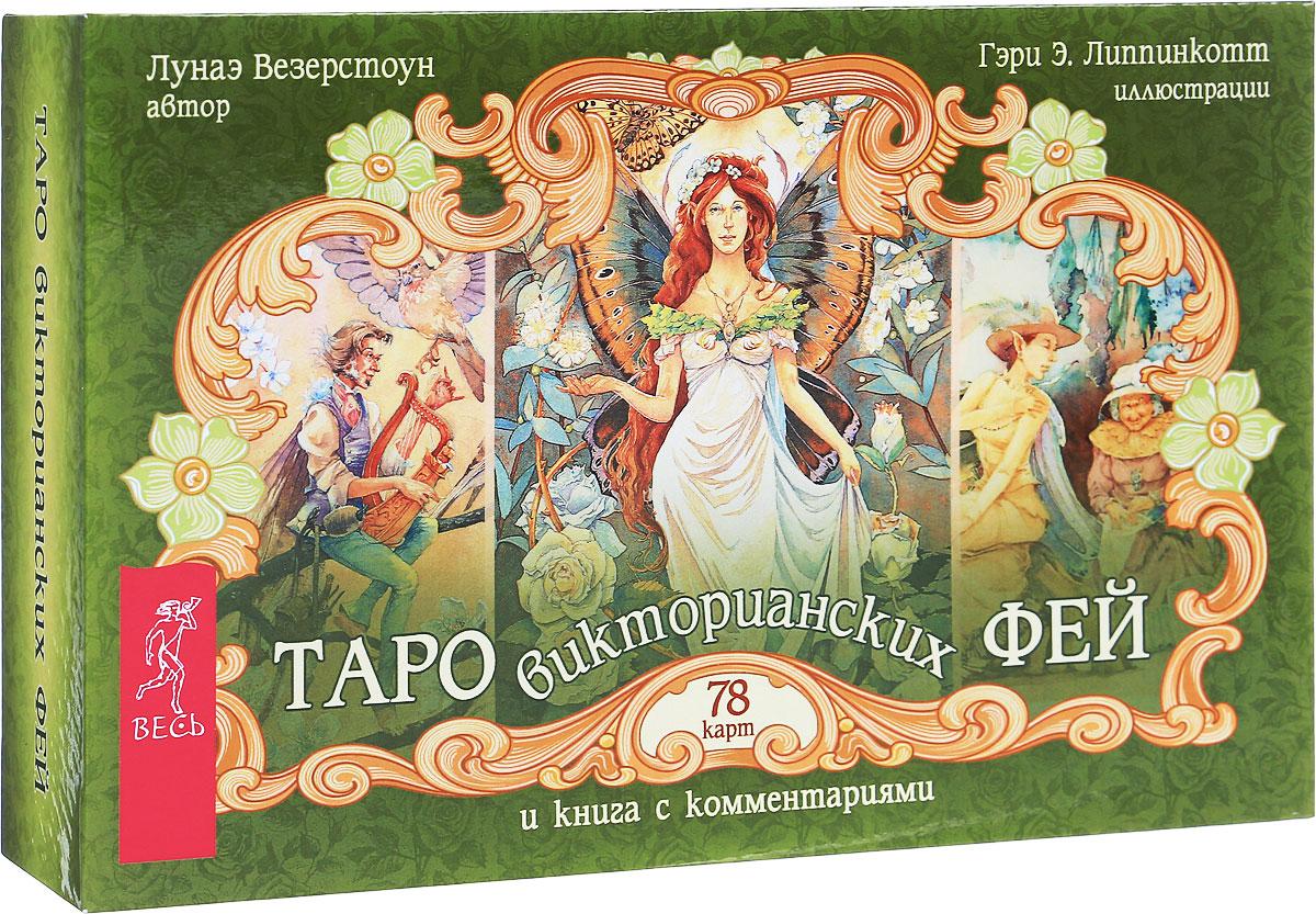 Таро викторианских фей (книга + колода из 78 карт). Лунаэ Везерстоун