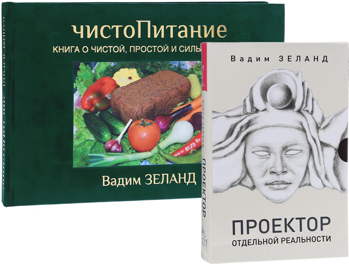 Вадим Зеланд ЧистоПитание. Проектор отдельной реальности (комплект из 2 книг)