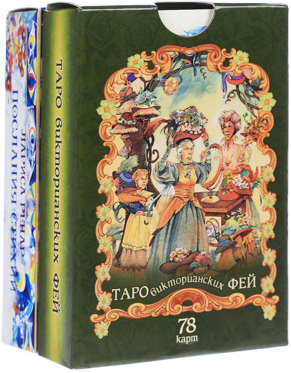 Лариса Ренар Таро викторианских фей. Послания стихий (комплект из 2 колод карт)