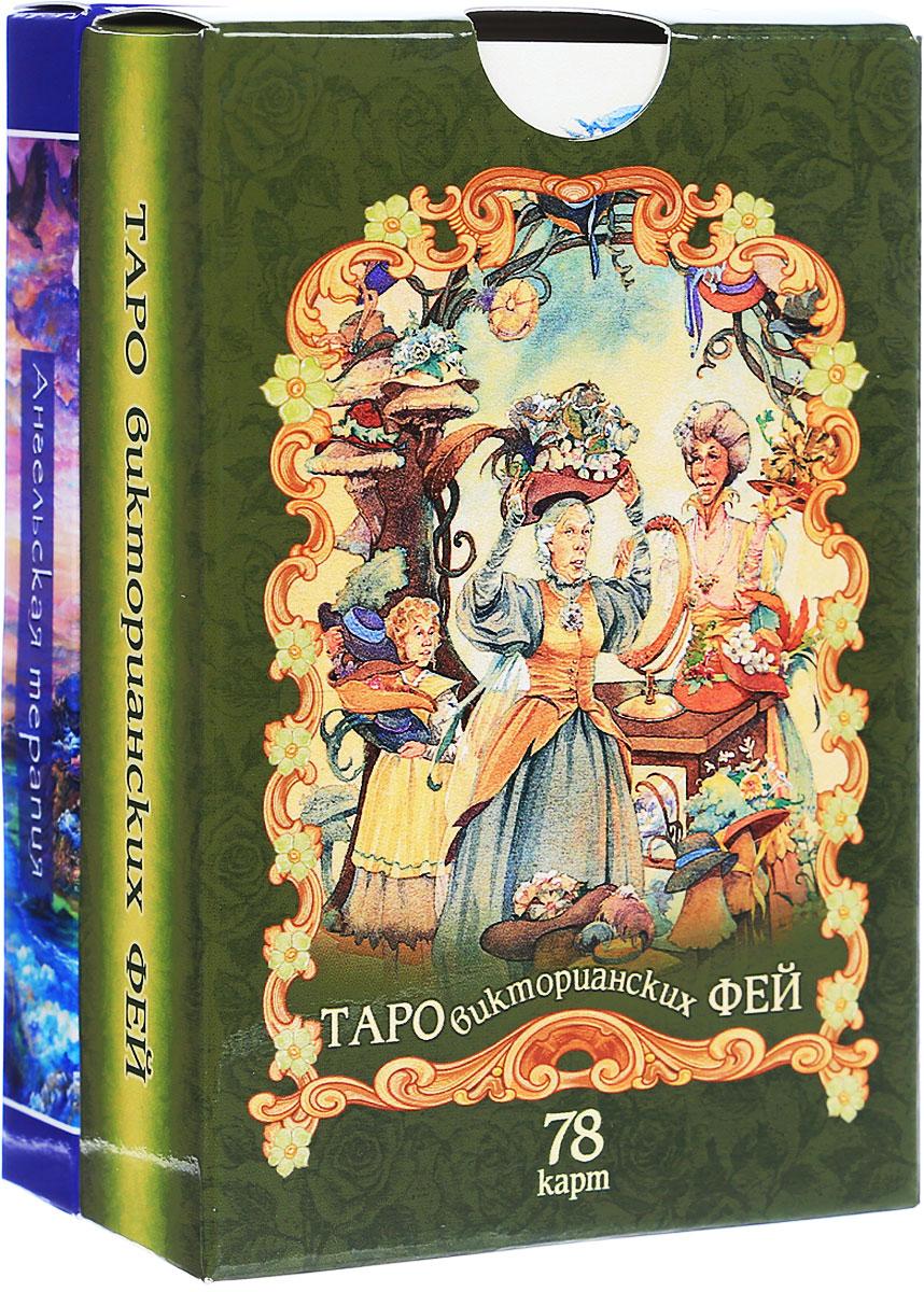 Д. Верче Таро викторианских фей. Ангельская терапия (комплект из 2 колод карт) д дж конуэй и сирона найт таро изменения формы комплект из 2 книг 162 карты