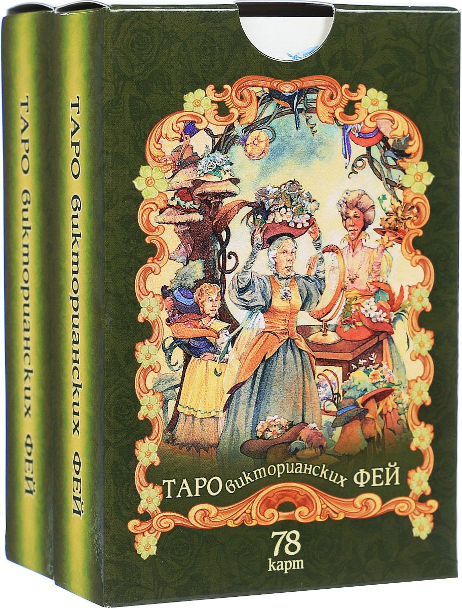 Таро викторианских фей (комплект из 2 колод карт)