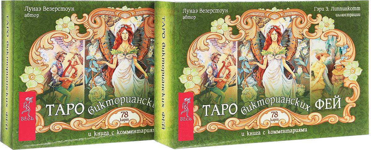 Таро викторианских фей (комплект из 2 книг + 2 колоды карт). Лунаэ Везерстоун