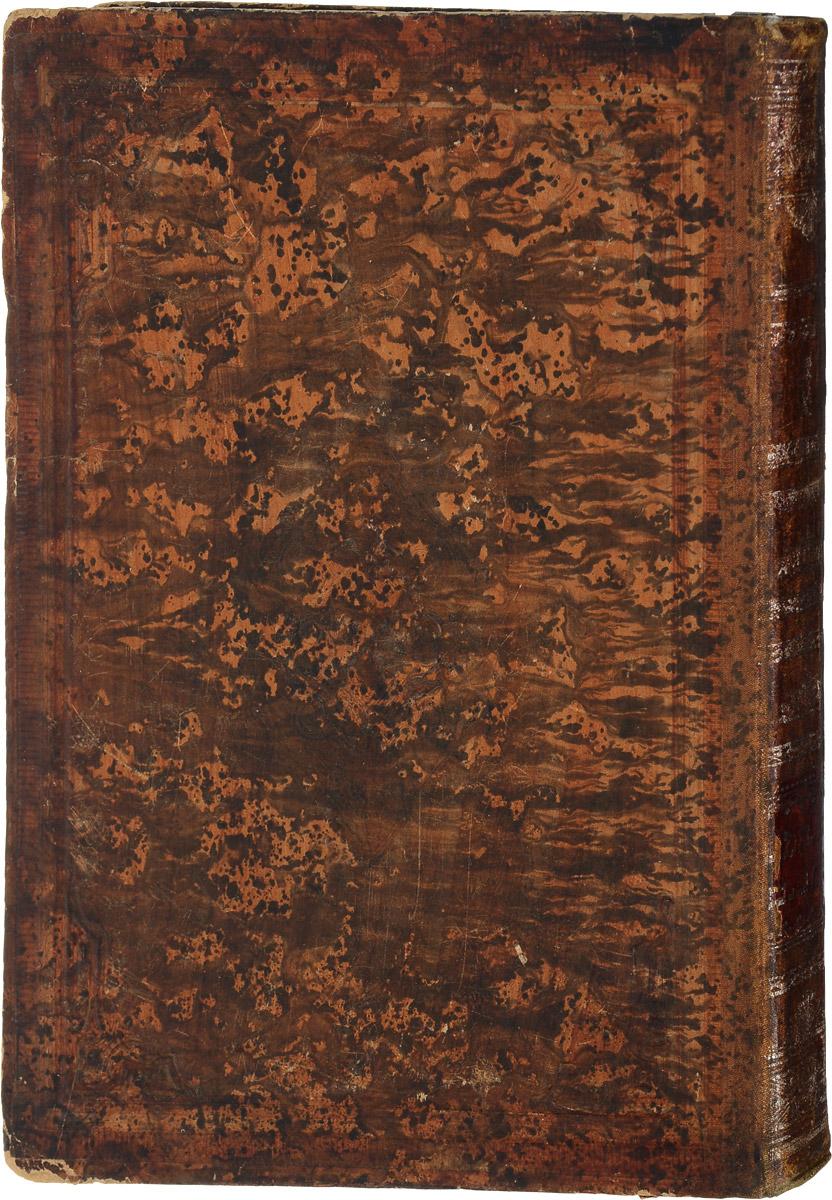Кисвей Кодеш (Кисвей Кодешъ), т.е. Священное Писание. Том IV0120710Вильна, 1893 год. Типография Вдовы и братьев Ромм.Владельческий переплет.Сохранность хорошая.На древнееврейском языке Священное писание называется Китве Кодеш или сокращенно - Танах (аббревиатура от Тора, Невиим, Кетувим).Танах - принятое в иврите название еврейского Священного писания, акроним названий трех сборников священных текстов в иудаизме. Возник в средние века, когда под влиянием христианской цензуры эти книги начали издавать в едином томе. В настоящее время это не самый популярный тип издания, однако слово осталось в употреблении.Танахическим называют древнейший этап истории евреев в соответствии с еврейской традицией. По содержанию, Танах почти полностью совпадает с Ветхим Заветом христианской Библии.Включает разделы:- Тора - Пятикнижие- Невиим - Пророки;- Ктувим - Писания (Агиографы).Издание не подлежит вывозу за пределы Российской Федерации.