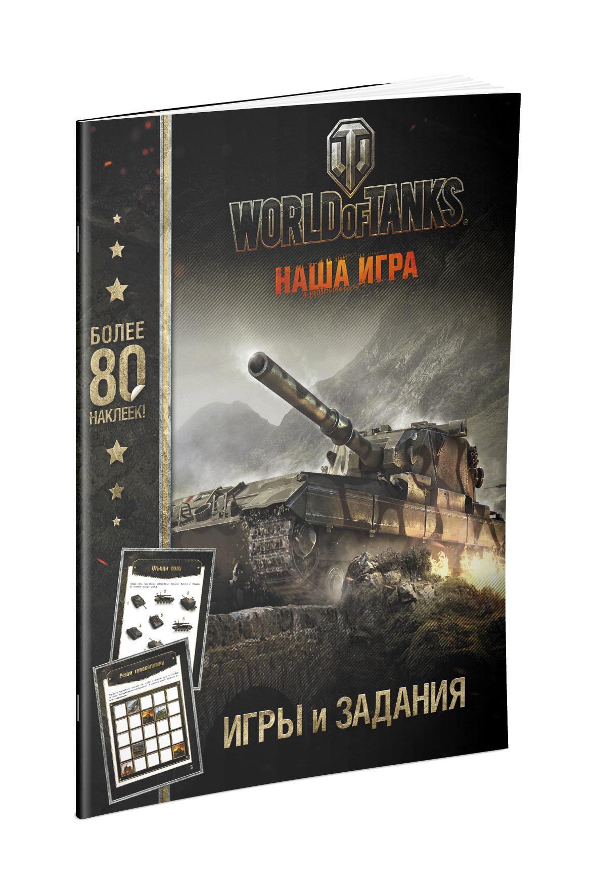 World of Tanks. Игры и задания (с наклейками) банданы world of tanks бафф world of tanks