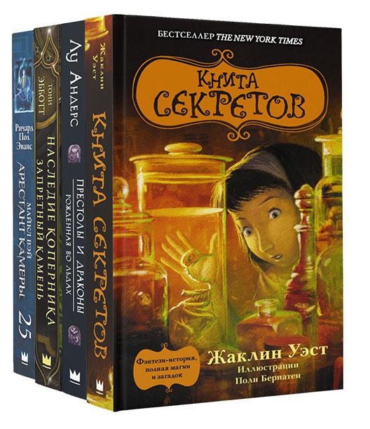 Жаклин Уэст Книги с секретом (комплект из 4-х книг)