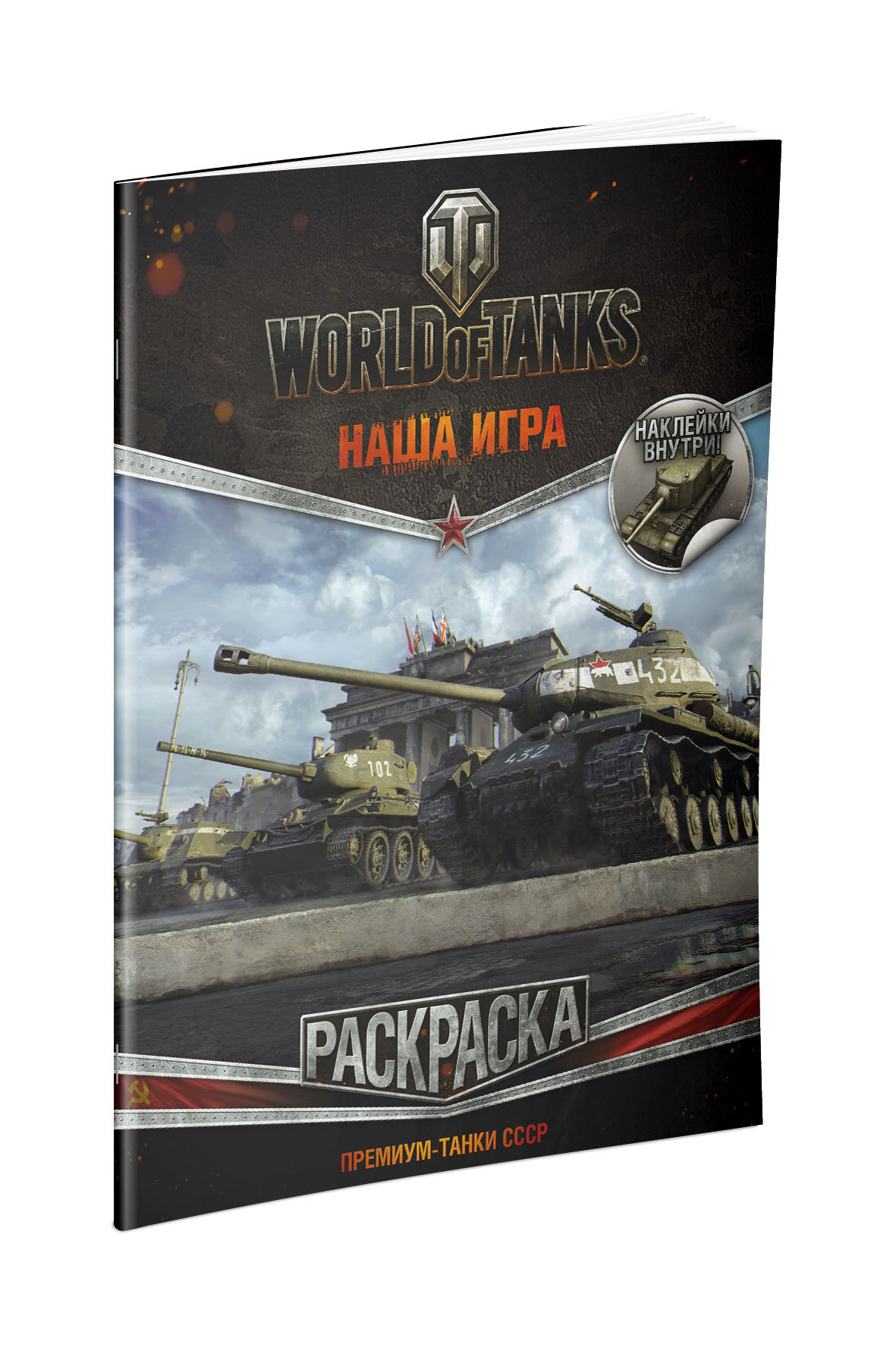 World of Tanks. Раскраска. Премиум-танки СССР (с наклейками) официальный сайт world of tanks купить премиум
