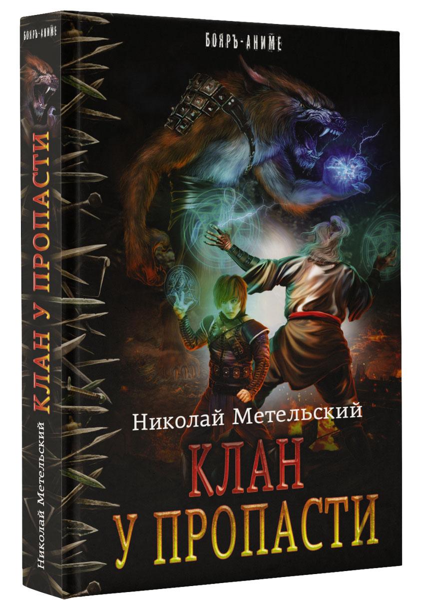 Николай Метельский Клан у пропасти книги эксмо последний космический шанс