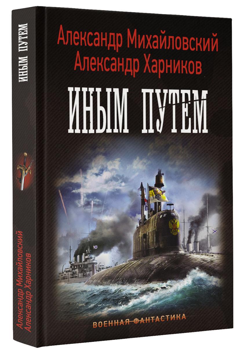 Александр Михайловский, Харников Иным путем
